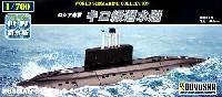 童友社1/700 世界の潜水艦ロシア海軍 キロ級 潜水艦