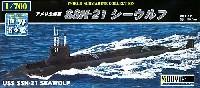 童友社1/700 世界の潜水艦アメリカ海軍 SSN-21 シーウルフ