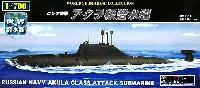 童友社1/700 世界の潜水艦ロシア海軍 アクラ級 潜水艦 (ロシア)