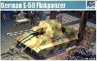 ドイツ E-50 対空戦車 ファルケ