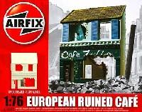 エアフィックス1/76 ミリタリーヨーロッパの廃墟のカフェ