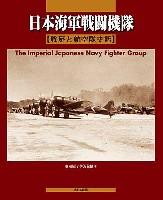 大日本絵画航空機関連書籍日本海軍戦闘機隊 戦歴と航空隊史話