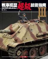 大日本絵画マスターピースコレクション (MASTER PIECE COLLECTION)戦車模型超級技術指南 3