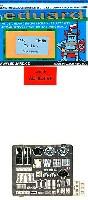 エデュアルド1/48 エアクラフト用 カラーエッチング (49-×)TA-4J スカイホーク用 内・外装 エッチングパーツ (接着剤付) (ハセガワ対応)