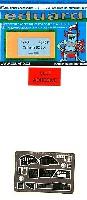 エデュアルド1/48 エアクラフト用 カラーエッチング (49-×)キャンベラ B.2用 内・外装 エッチングパーツ (接着剤付) (エアフィックス対応)