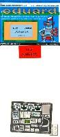 エデュアルド1/72 エアクラフト用 カラーエッチング (73-×)Bae ホーク用 内・外装 エッチングパーツ (接着剤付) (エアフィックス対応)