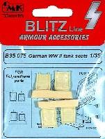 WW2 ドイツ戦車 運転手・無線手シート