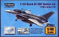 F-16C ブロック 60 デザートファルコン アラブ首長国連邦 アップデートセット
