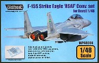 F-15S ストライクイーグル サウジアラビア空軍 コンバージョンセット