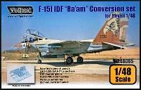F-15I ラーム イスラエル空軍 コンバージョンセット