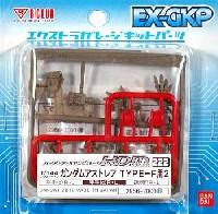 BクラブハイデティールマニュピレーターHDM222 ガンダムアストレア用 TYPE-F用 2