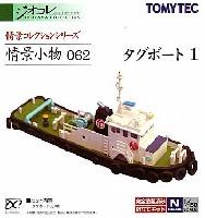 タグボート 1