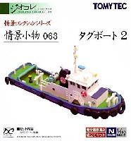 タグボート 2