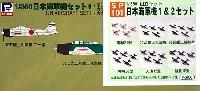 ピットロード1/350 飛行機 組立キット日本海軍機セット 1 & 2 セット (6機種×各5機入・クリア成形・デカール付)