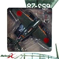 Avioni-Xダイキャスト製完成品モデル川崎 N1K2-J 紫電改 第343海軍航空隊 戦闘第301飛行隊 松山基地 昭和20年  (ダイキャスト 完成品)