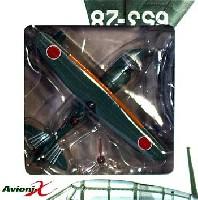 Avioni-Xダイキャスト製完成品モデル三菱 F1M2 零式観測機 連合艦隊第2艦隊旗艦 戦艦大和搭載機 昭和19年