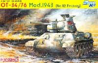 OT-34/76 中戦車 1943年型 (第112工場)