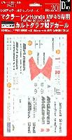 フジミディテールアップパーツマクラーレン ホンダ MP4/5 専用 カルトグラフ製デカール