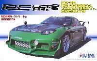 RE雨宮 GReedy9 マツダ FD3S RX-7