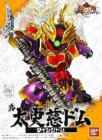 バンダイSDガンダム 三国伝 (Brave Battle Warriors)真 太史慈ドム (しん たいしじ どむ)