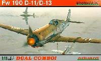 エデュアルド1/48 プロフィパックフォッケウルフ Fw-190D11/D13 コンボキット