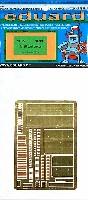 エデュアルド1/35 AFV用 エッチング (36-×・35-×)M26 パーシング 戦車用 ツールボックス エッチングパーツ (ホビーボス対応)