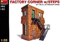 ミニアート1/35 ビルディング&アクセサリー シリーズ工場と階段