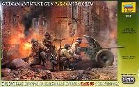 ズベズダ1/35 ミリタリードイツ対戦車砲 Pak36 w/フィギュア4体