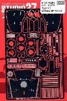 スタジオ27F-1 ディテールアップパーツロータス タイプ79 グレードアップパーツ (ハセガワ対応)