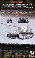 3号・4号戦車用 40cm幅 中期型キャタピラ 可動式 (WORKABLE)