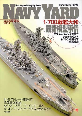 ネイビーヤード Vol.14 1/700 戦艦大和最新模型事情本(大日本絵画ネイビーヤードNo.Vol.014)商品画像