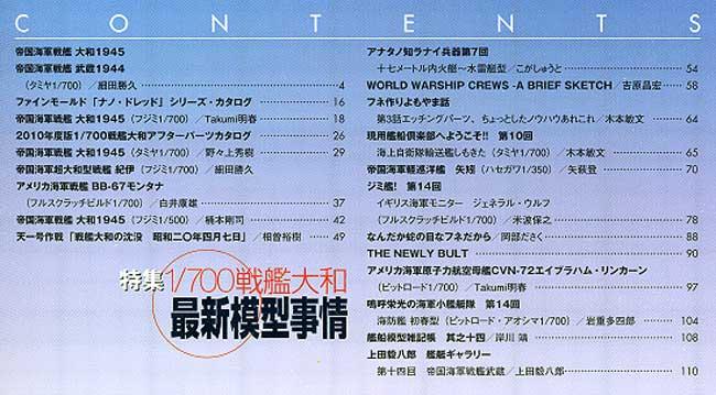 ネイビーヤード Vol.14 1/700 戦艦大和最新模型事情本(大日本絵画ネイビーヤードNo.Vol.014)商品画像_1