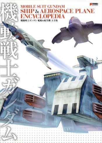 MOBILE SUIT GUNDAM SHIP & AEROSPACE PLANE ENCYCLOPEDIA 機動戦士ガンダム 艦船 & 航空機 大全集本(アスキー・メディアワークス電撃ムック シリーズ)商品画像