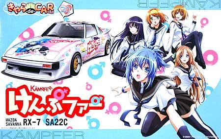 けんぷファー / マツダ サバンナ RX-7 (SA22C) プラモデル(フジミきゃら de CAR~る (キャラデカール)No.020)商品画像