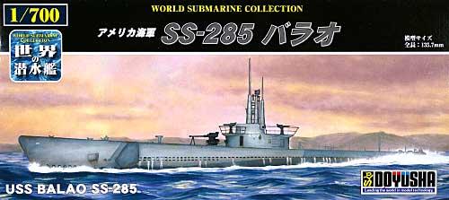 アメリカ海軍 SS-285 パラオプラモデル(童友社1/700 世界の潜水艦No.011)商品画像