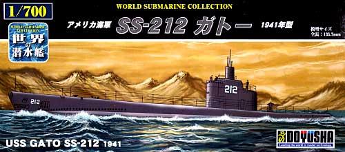 アメリカ海軍 SS-212 ガトー 1941年型プラモデル(童友社1/700 世界の潜水艦No.012)商品画像