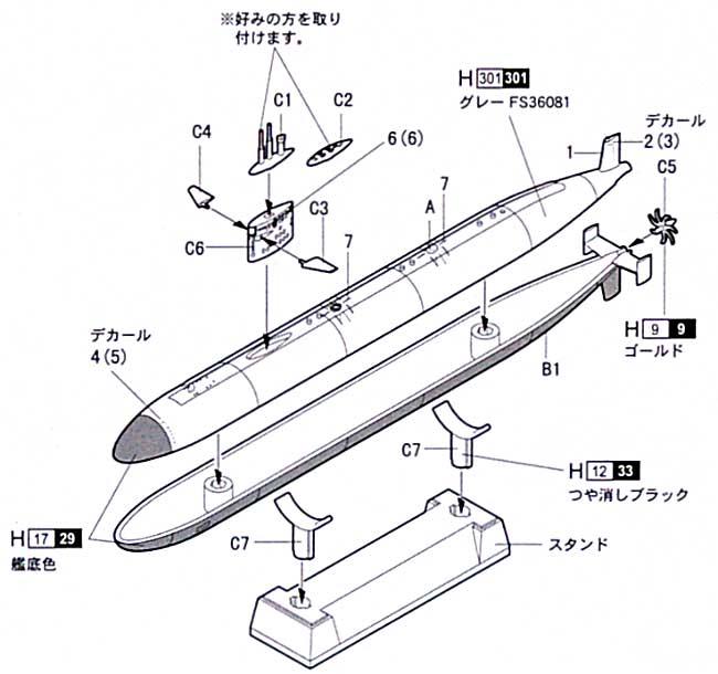 アメリカ海軍 SSN-688 ロサンゼルスプラモデル(童友社1/700 世界の潜水艦No.014)商品画像_1