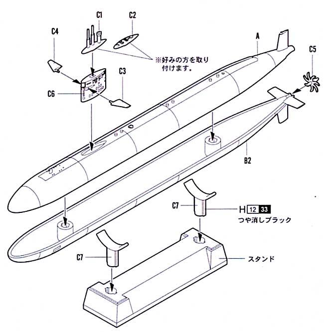 アメリカ海軍 SSN-711 サンフランシスコプラモデル(童友社1/700 世界の潜水艦No.015)商品画像_1