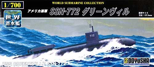アメリカ海軍 SSN-772 グリーンヴィルプラモデル(童友社1/700 世界の潜水艦No.016)商品画像