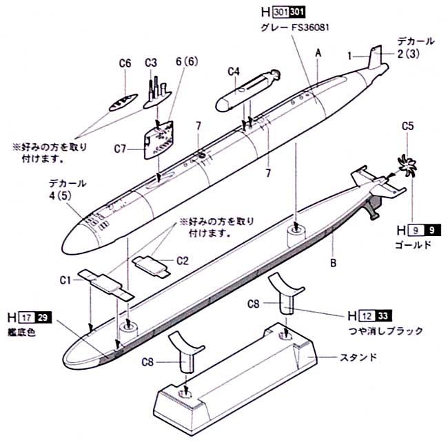 アメリカ海軍 SSN-772 グリーンヴィルプラモデル(童友社1/700 世界の潜水艦No.016)商品画像_1