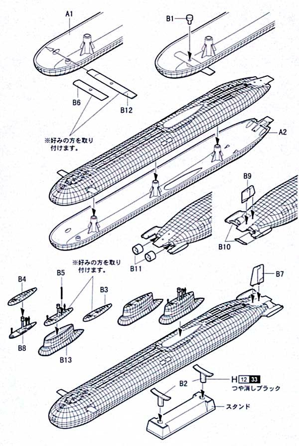ロシア海軍 タイフーン級 潜水艦プラモデル(童友社1/700 世界の潜水艦No.019)商品画像_1