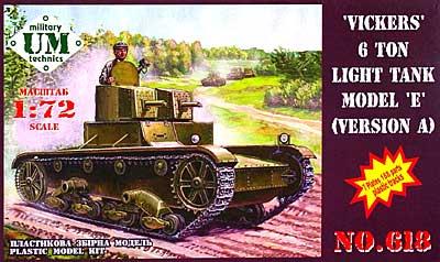 ビッカース 6t戦車 E型 双砲塔機銃装備戦車型プラモデル(ユニモデル1/72 AFVキットNo.618)商品画像