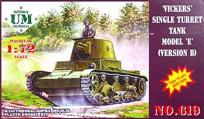 ビッカース 6t戦車 E型 単砲塔装備型プラモデル(ユニモデル1/72 AFVキットNo.619)商品画像