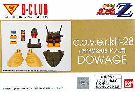 HGUC リック・ドム(ドム)対応 ドワッジレジン(Bクラブc・o・v・e・r-kitシリーズNo.2963)商品画像