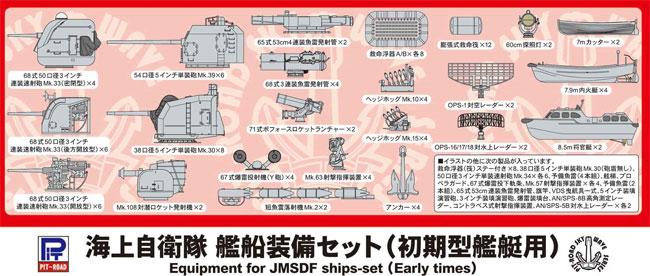 海上自衛隊 艦船装備セット (初期艦艇用)プラモデル(ピットロードスカイウェーブ E シリーズNo.E-015)商品画像