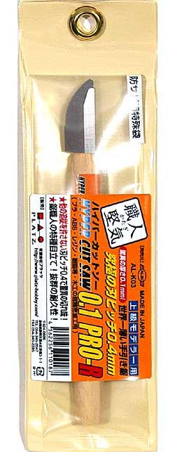 ハイパーカットソー 0.1 PRO-R鋸(シモムラアレックハイパーカットソーNo.AL-K003)商品画像