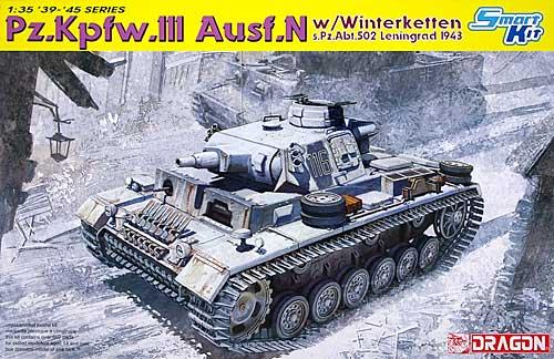 Pz.Kpfw.3 Ausf.N 3号戦車 N型 w/ウインターケッテン 第502重戦車大隊所属 レニングラード 1943プラモデル(ドラゴン1/35