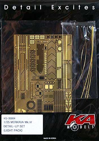 メルカバ Mk.4 用 ディテールアップパーツ ベーシックセット (アカデミー対応)エッチング(KA ModelsAFV用 エッチングパーツNo.KG35004)商品画像