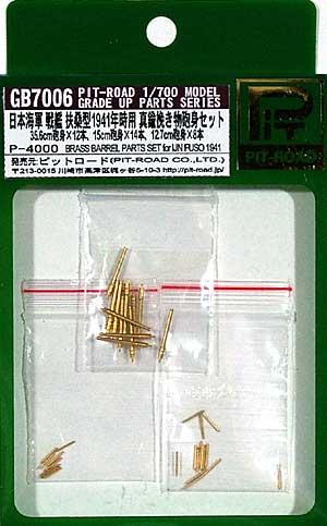日本海軍 戦艦 扶桑型 1941年時 真鍮挽き物砲身セットエッチング(ピットロード1/700 グレードアップパーツシリーズNo.GB7006)商品画像
