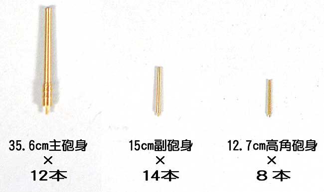 日本海軍 戦艦 扶桑型 1941年時 真鍮挽き物砲身セットエッチング(ピットロード1/700 グレードアップパーツシリーズNo.GB7006)商品画像_1